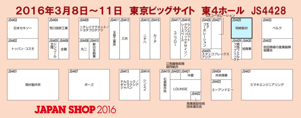JAPANSHOP-JS4428