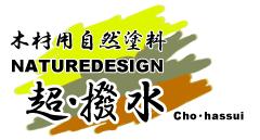hassui-logo