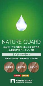 natureguard-logo