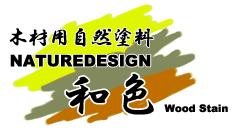 woodstain-logo